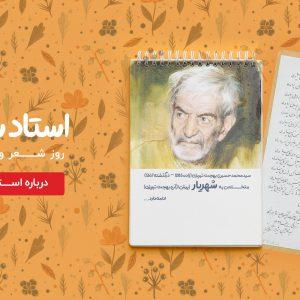 شهریار شاعر ترک زبان