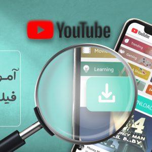 چگونه با موبایل از یوتیوب فیلم دانلود کنیم؟