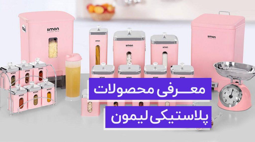 راهنمای خرید و معرفی محصولات لیمون