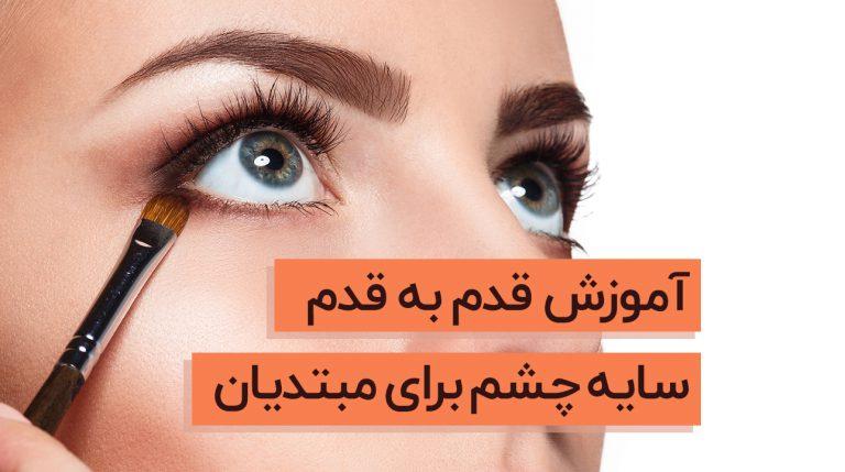 آموزش سایه چشم مبتدیان