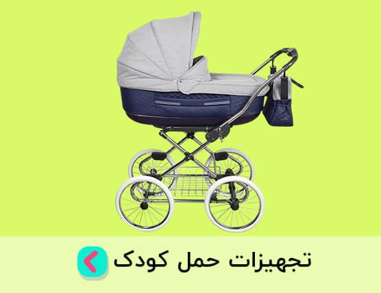 تجهیزات حمل کودک