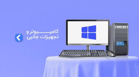 کامپیوتر و تجهیزات جانبی