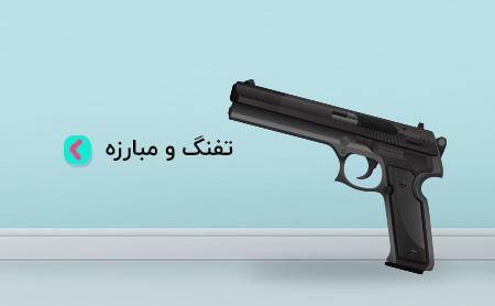 تفنگ و مبارزه