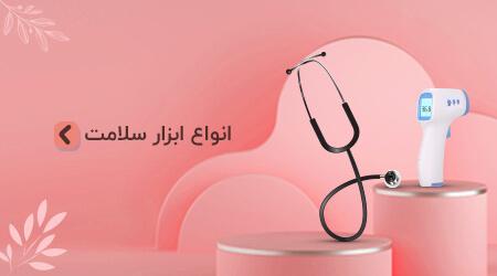 ابزار سلامت