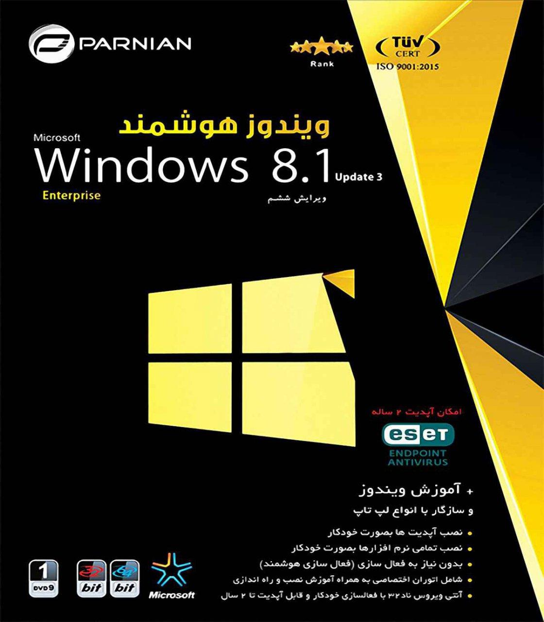 سیستم عامل ویندوز 8.1 هوشمند نشر پرنیان