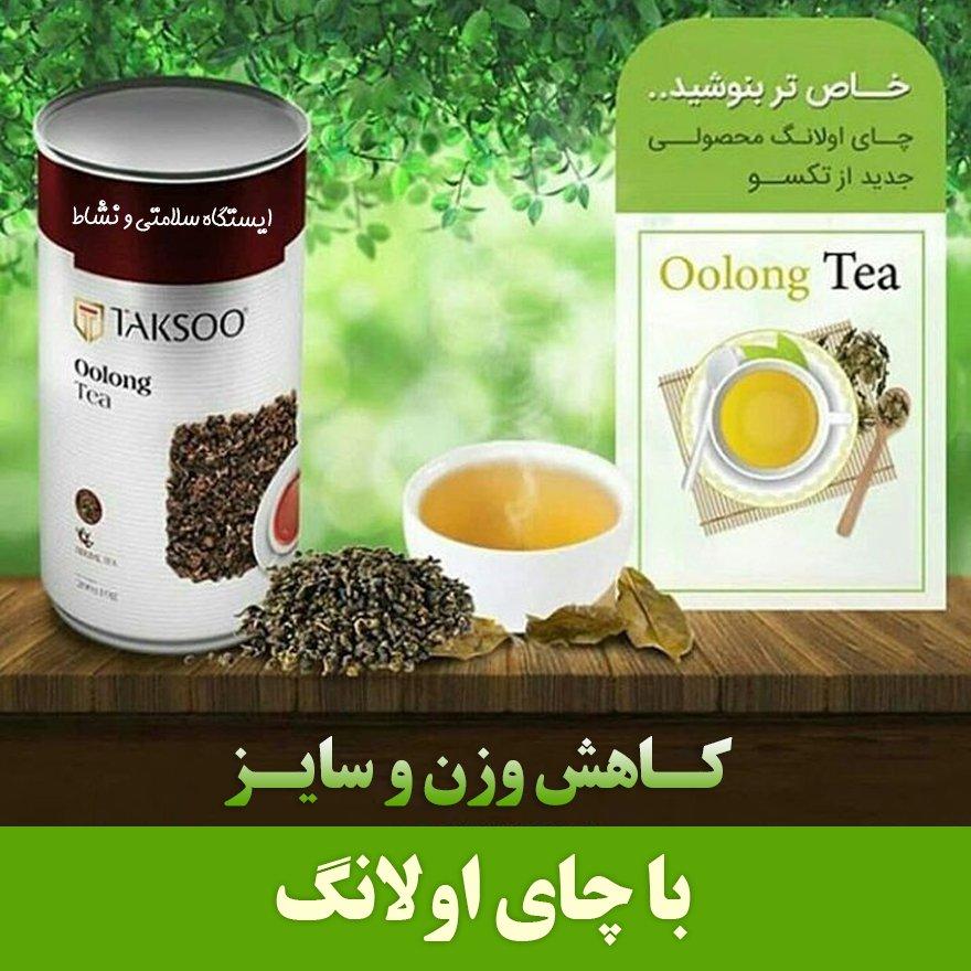 چای اولانگ 200 گرم Taksoo