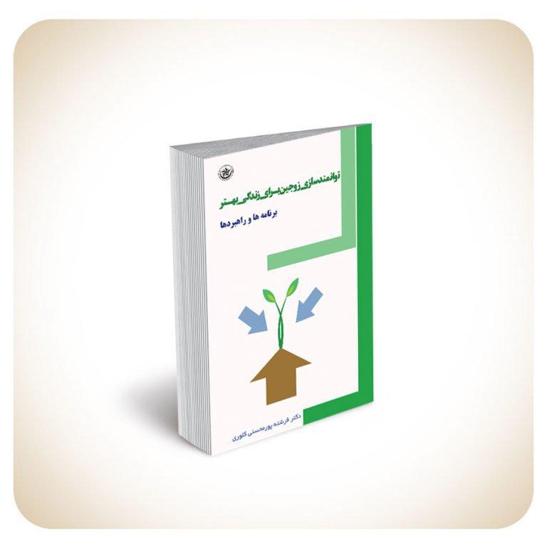 کتاب توانمندسازی زوجین برای زندگی بهتر