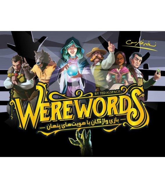 بازی فکری مدل Werewords (ارسال رایگان)