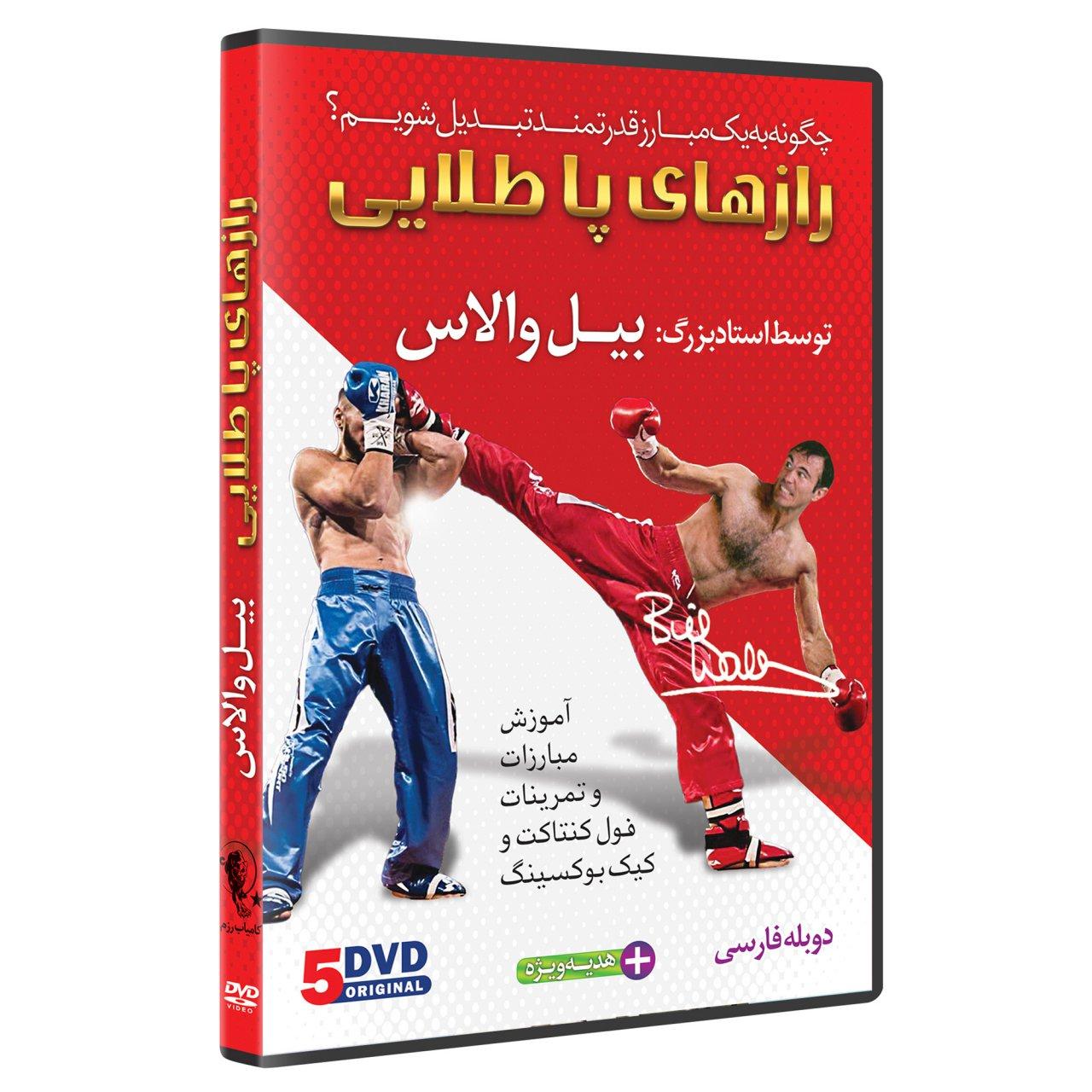 مجموعه آموزشی فول کنتاکت و کیک بوکسینگ 5 حلقه DVD