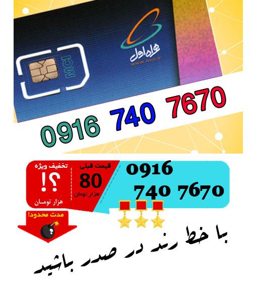 سیم کارت اعتباری رند همراه اول 09167407670