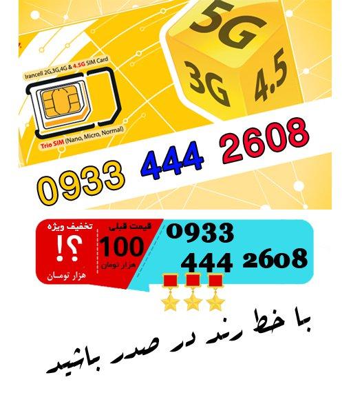 سیم کارت اعتباری ایرانسل 09334442608