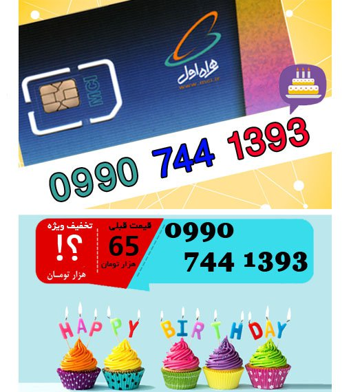 سیم کارت اعتباری همراه اول 09907441393 تاریخ تولد