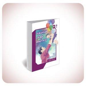 کتاب فرزند پروری کودک دارای اُتیسم