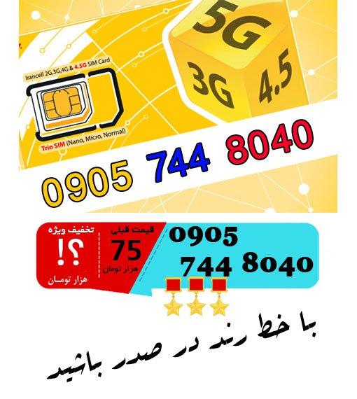 سیم کارت اعتباری ایرانسل 09057448040