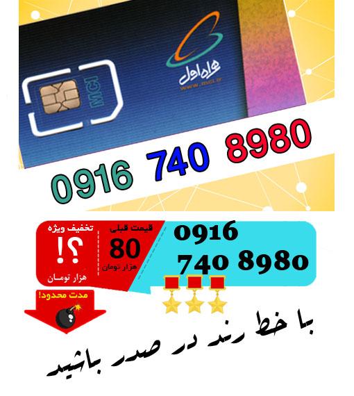 سیم کارت اعتباری رند همراه اول 09167408980