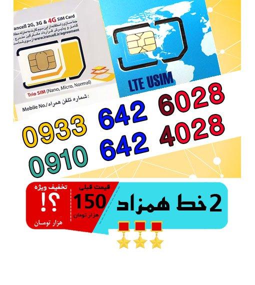 پک 2 عدد سیم کارت مشابه و همزاد رند ایرانسل و همراه اول اعتباری 09336426028_09106424028