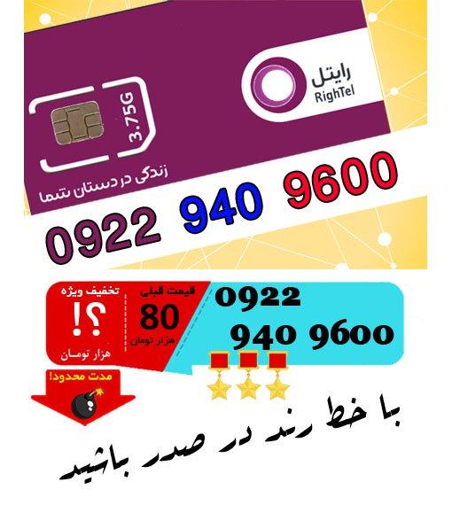 سیم کارت اعتباری رند رایتل 09229409600