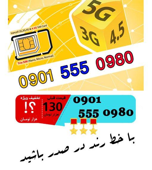 سیم کارت اعتباری ایرانسل 09015550980