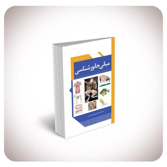 کتاب مبانی جانورشناسی
