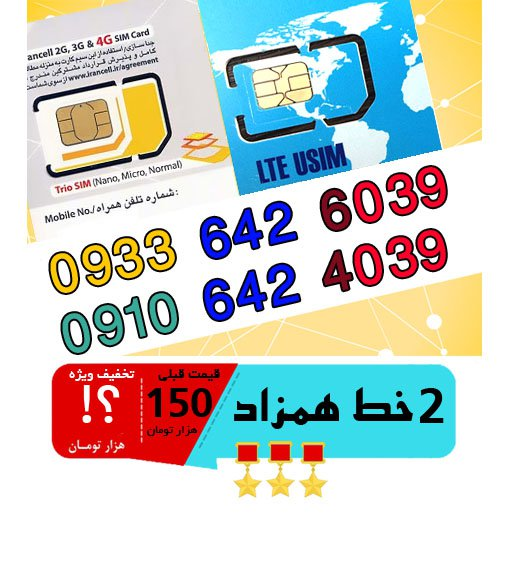 پک 2 عدد سیم کارت مشابه و همزاد رند ایرانسل و همراه اول اعتباری 09336426039_09106424039