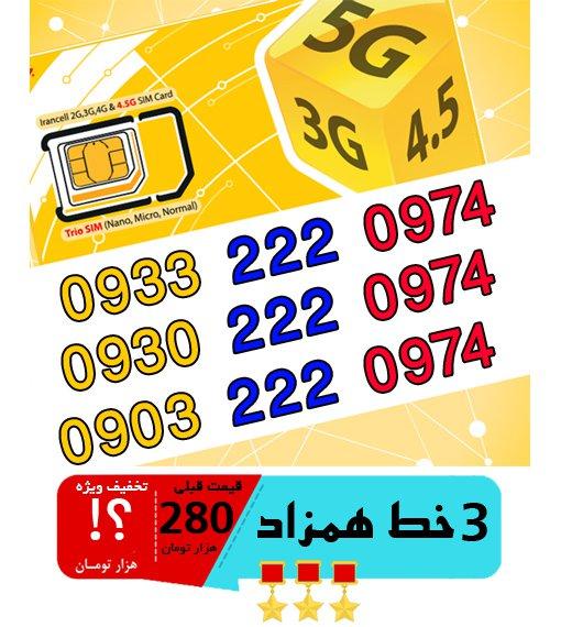 پک 3 عدد سیم کارت مشابه و همزاد رند ایرانسل اعتباری 09332220974_09302220974_09032220974