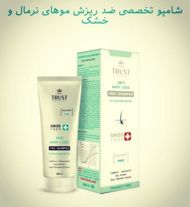 شامپو تخصصی ضدریزش موی خشک و نرمال تراست