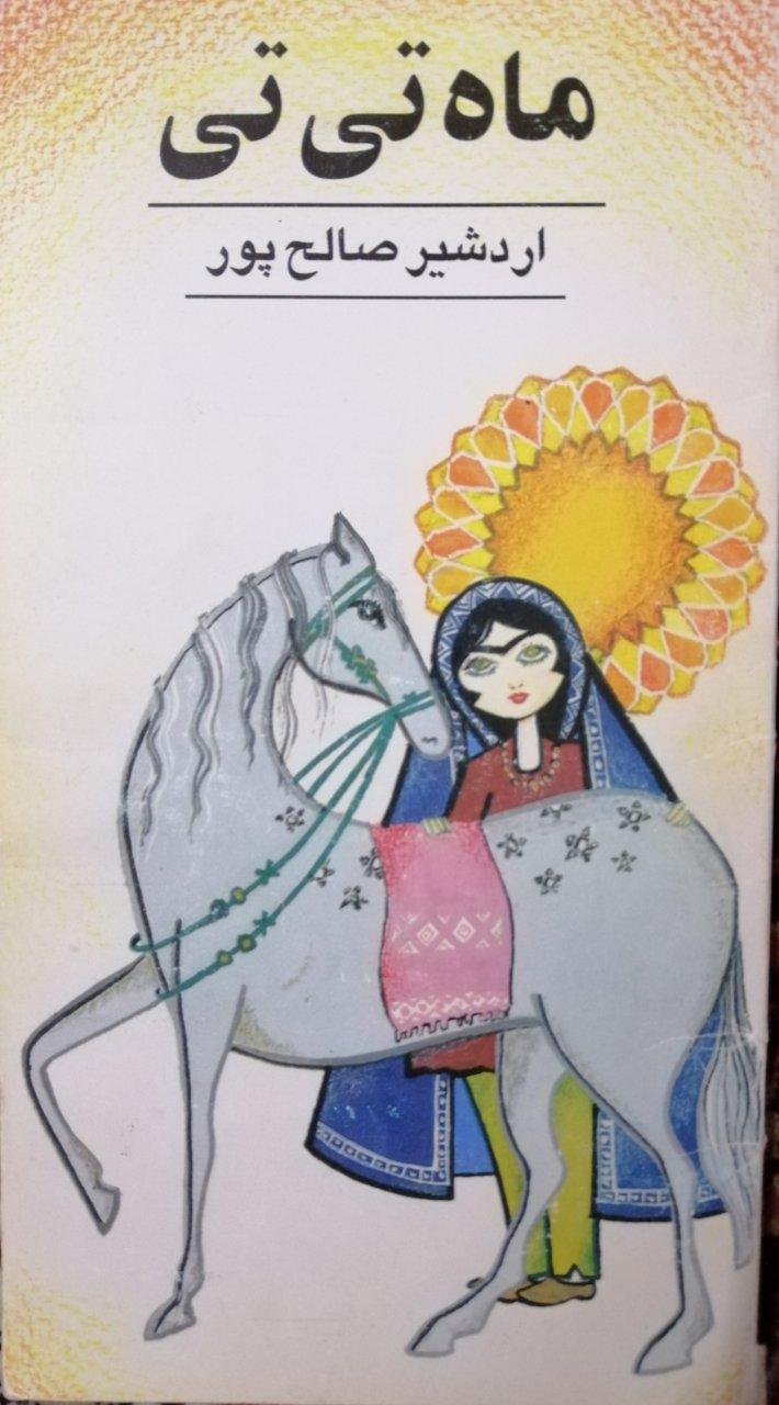 نمایشنامه ماه تیتی اثر اردشیر صالحپور
