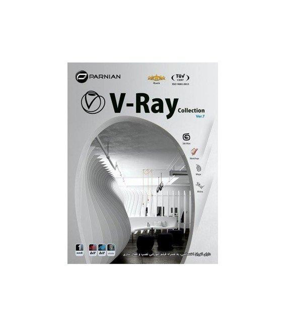 مجموعه نرم افزار V-Ray Collection نشر پرنیان