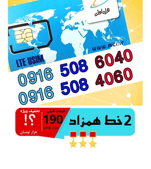 پک 2 عدد سیم کارت مشابه و همزاد رند همراه اول اعتباری 09165084060_09165086040