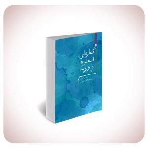 کتاب قطرهای قطره زِ دریا