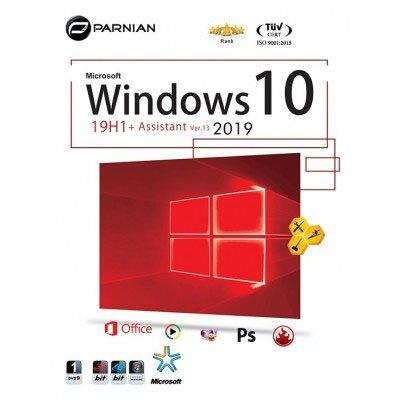 سیستم عامل Windows 10 نسخه 2019 + Assistant V.13 نشر پرنیان