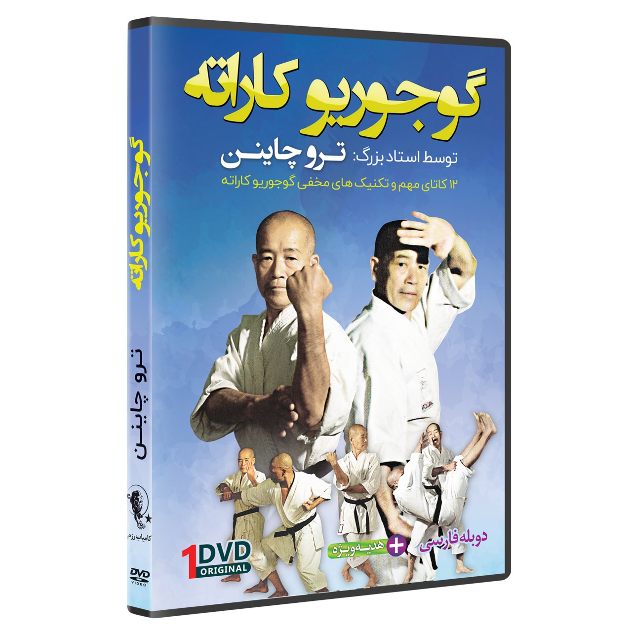 گوجوریو کاراته شامل 5 حلقه DVD
