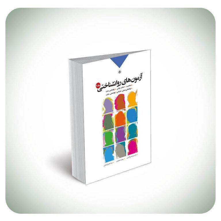 آزمونهای روانشناختی شخصیت، سلامت روانی، روان شناسی مثبت، روان شناسی صنعتی- سازمانی، روان شناسی سلامت