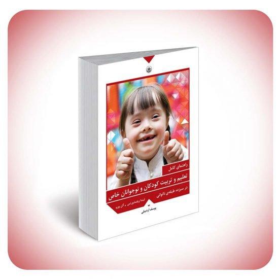 کتاب راهنمای کامل تعلیم و تربیت کودکان و نوجوانان خاص در سیزده طبقهی ناتوانی