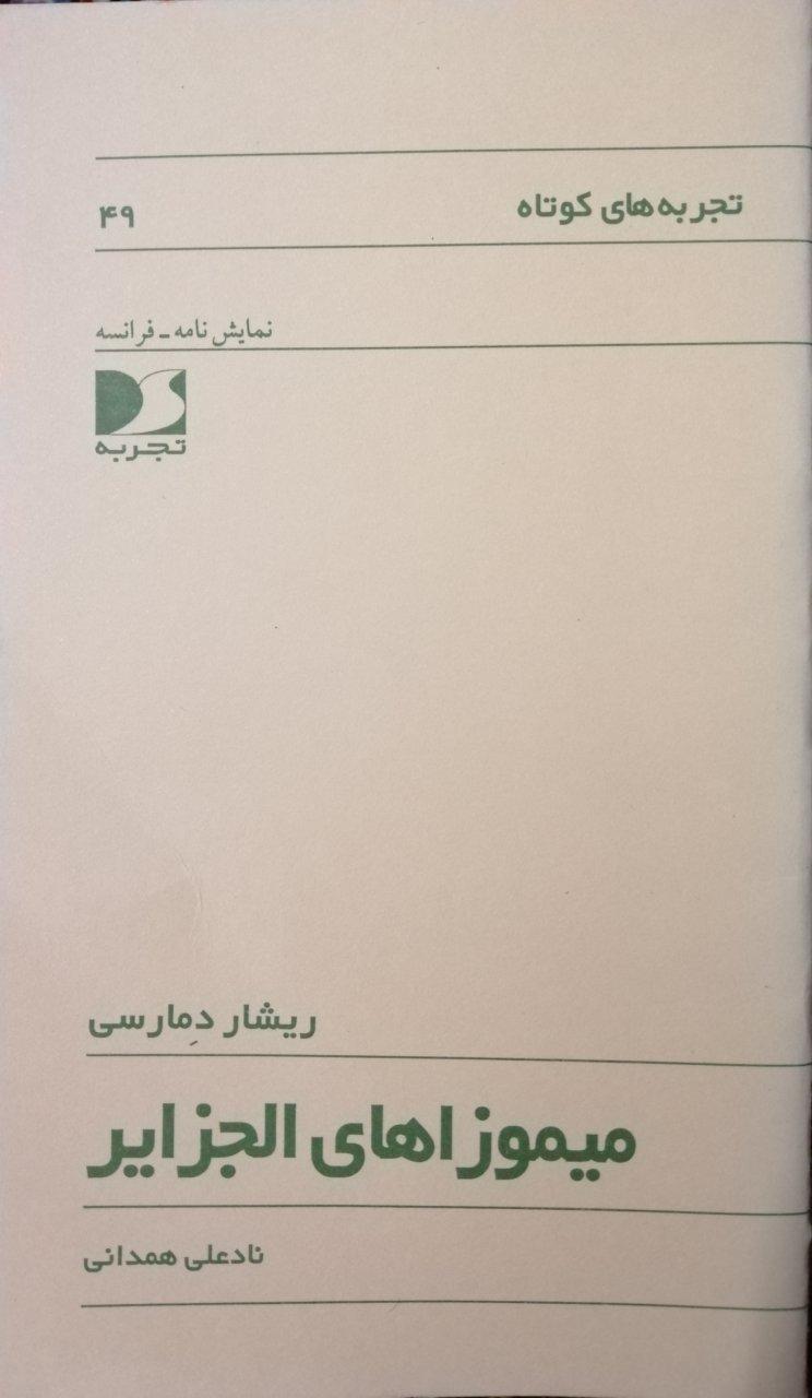 نمایشنامه میموزاهای الجزایر اثر ریشار دمارسی