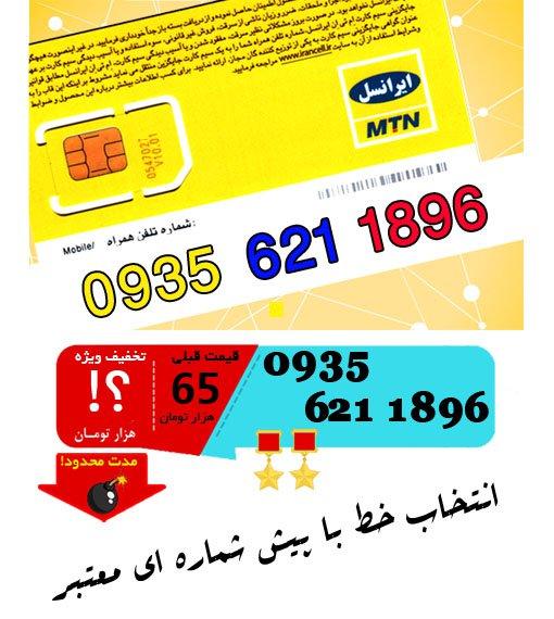 سیم کارت اعتباری ایرانسل 09356211896