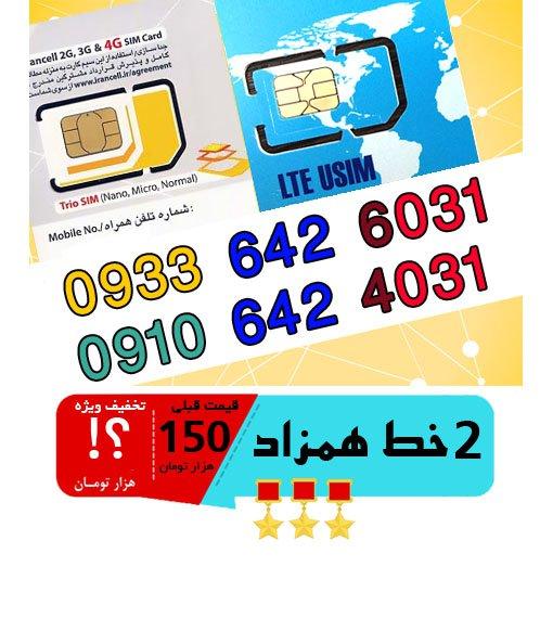 پک 2 عدد سیم کارت مشابه و همزاد رند ایرانسل و همراه اول اعتباری 09336426031_09106424031