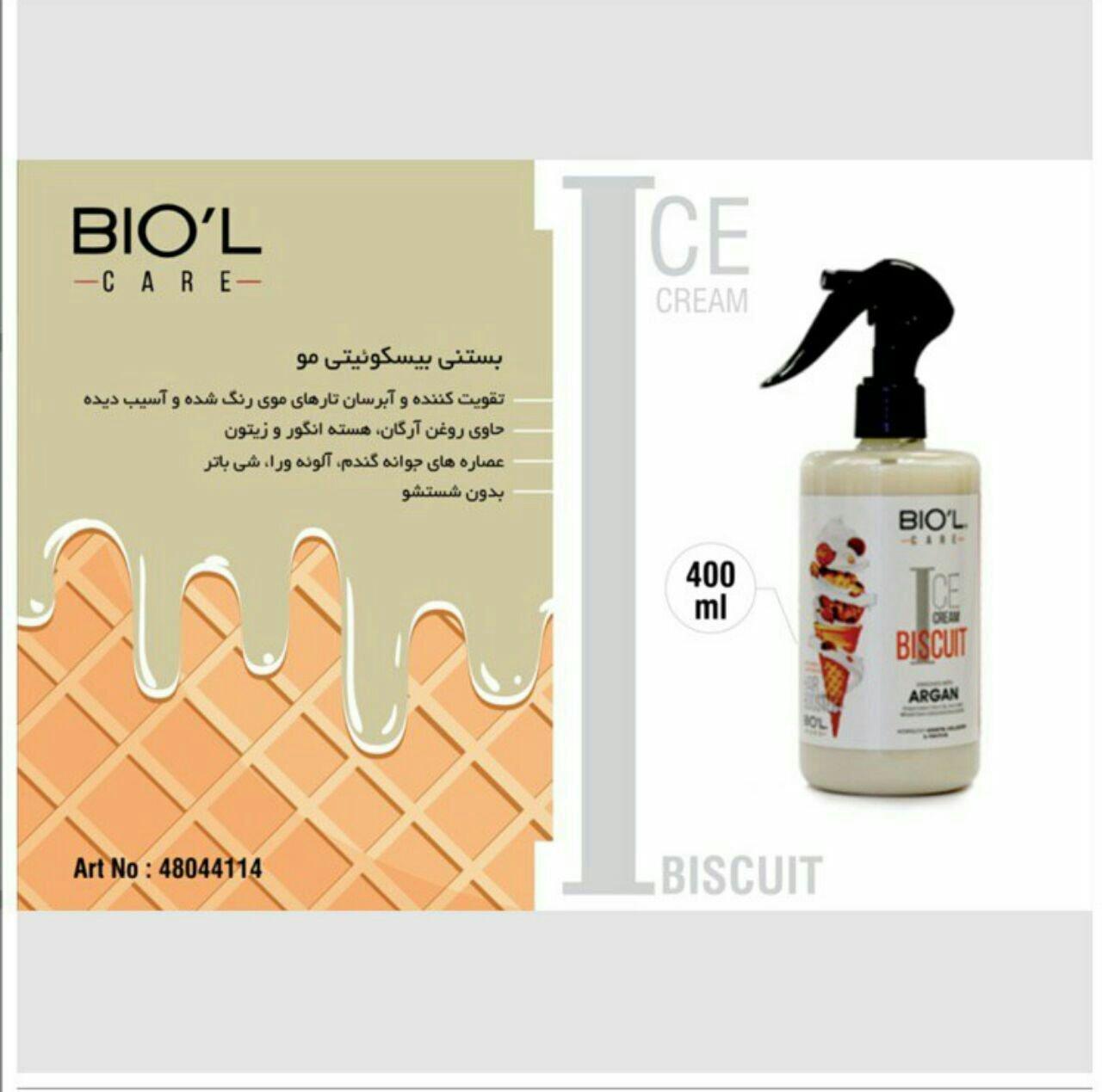 بستنی بیسکویتی مو BIO'L حجم 400 میل