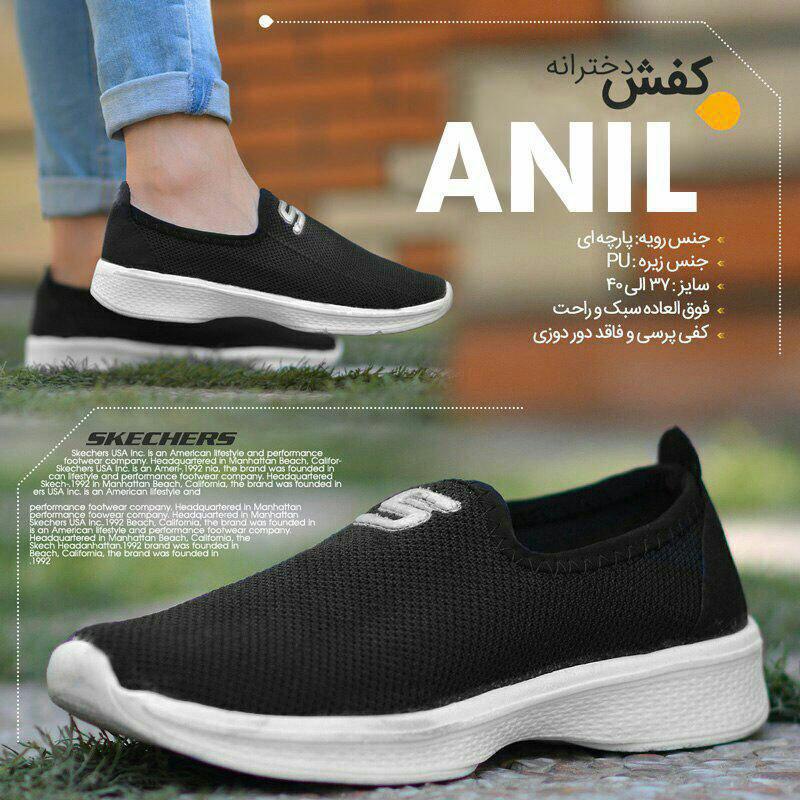 کفش ANIL
