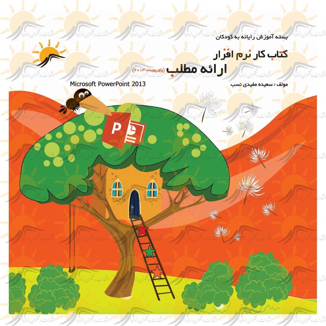 کتاب کار آموزش نرم افزار ارائه ی مطلب 2013