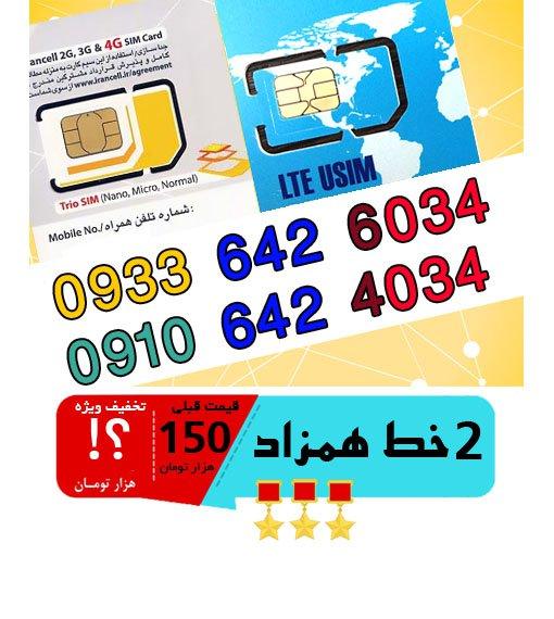 پک 2 عدد سیم کارت مشابه و همزاد رند ایرانسل و همراه اول اعتباری 09336426034_09106424034