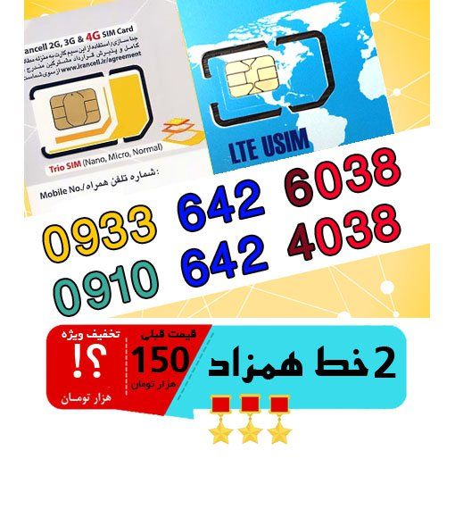 پک 2 عدد سیم کارت مشابه و همزاد رند ایرانسل و همراه اول اعتباری 09336426038_09106424038