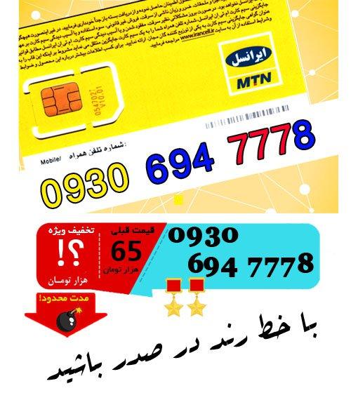 سیم کارت اعتباری ایرانسل 09306947778
