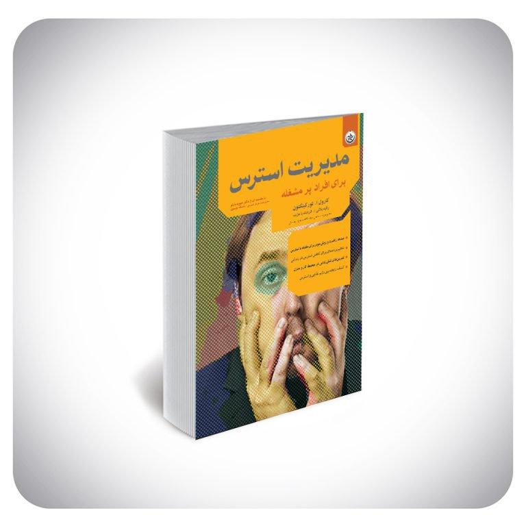 کتاب مدیریت استرس برای افراد پرمشغله