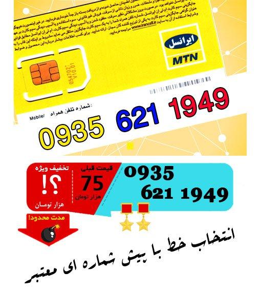 سیم کارت اعتباری ایرانسل 09356211949
