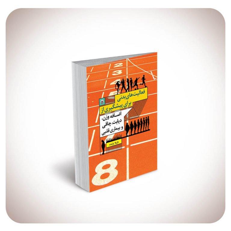 کتاب فعالیت بدنی برای پیشگیری از اضافه وزن، چاقی، دیابت و بیماری قلبی