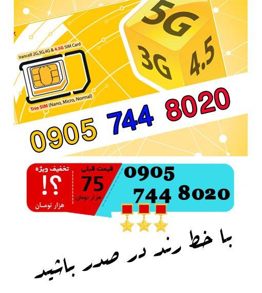 سیم کارت اعتباری ایرانسل 09057448020