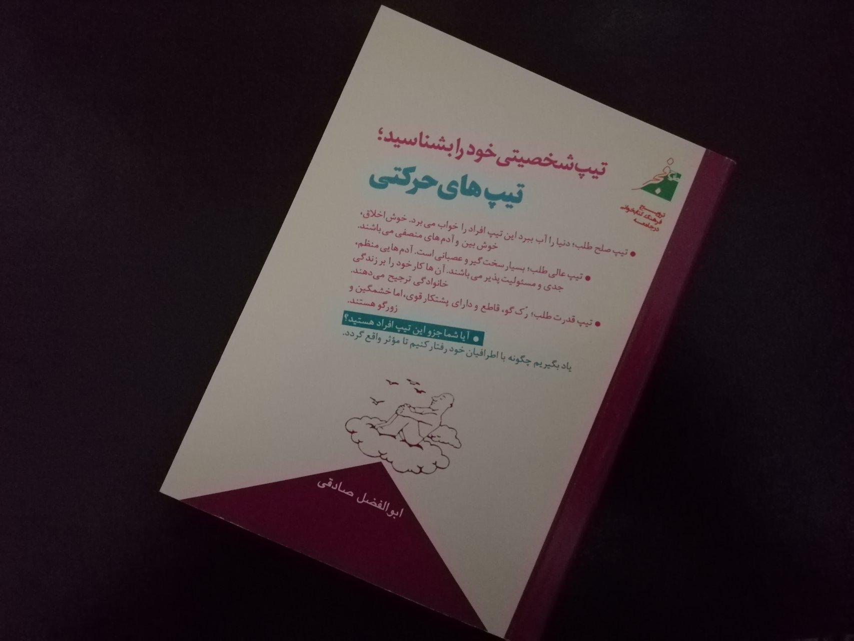 کتاب الکترونیکی تیپهای حرکتی اثر ابوالفضل صادقی