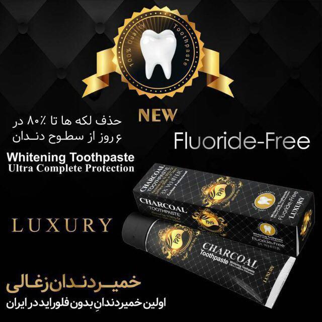 خمیر دندان زغالی آرپی صادراتی
