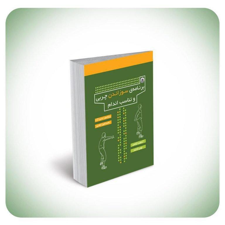 کتاب برنامهی سوزاندن چربی و تناسب اندام